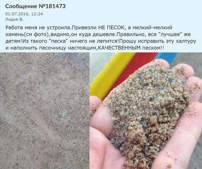 Жалоба по поводу песка