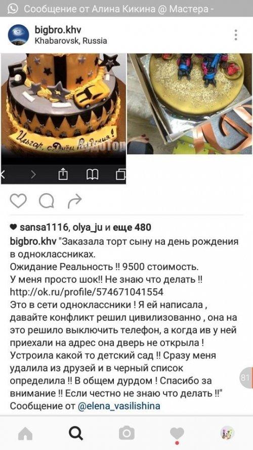 """Хабаровчанка заказала торт на """"Одноклассниках""""…"""