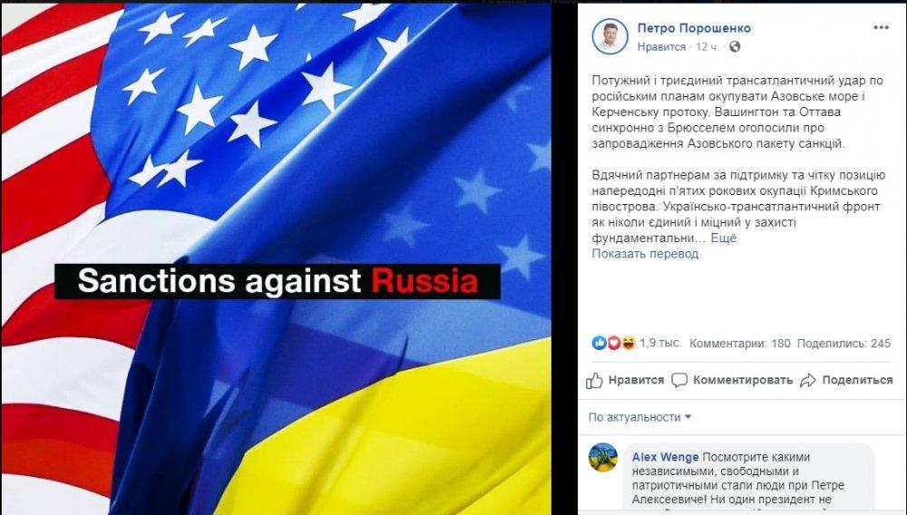 Порошенко объявил о «триедином ударе» по России