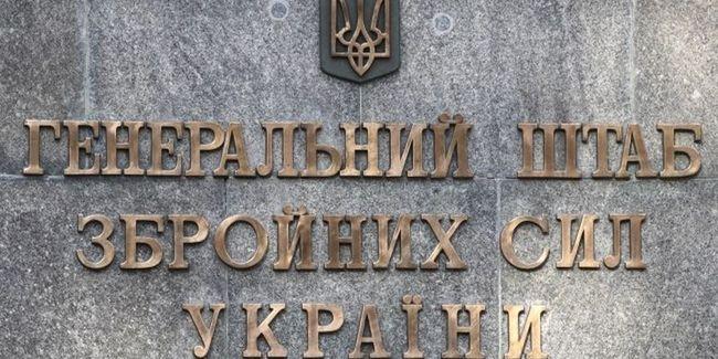 Генштаб Украины озвучил свои данные о российских военных на Донбассе