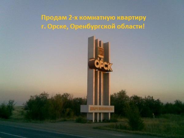 Продам 2-х комнатную квартиру в г. Орске, Оренбургской области!