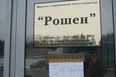 Вальцман собрался на войну с Россией. Гарант закрыл шоколадную фабрику в Липецке