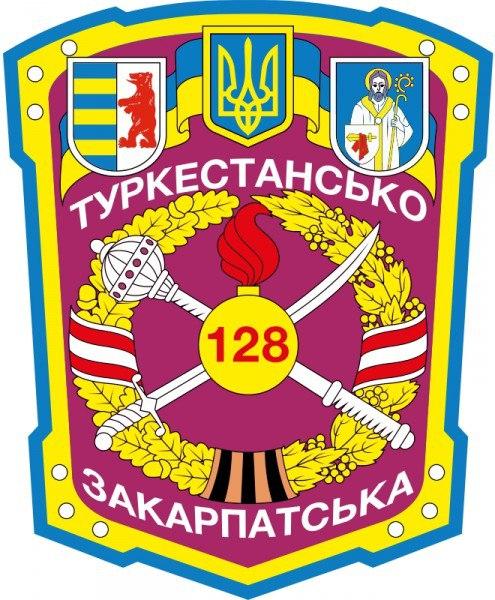 128-я горно-пехотная бригада…