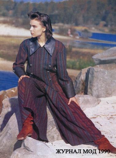 Журнал мод 1990