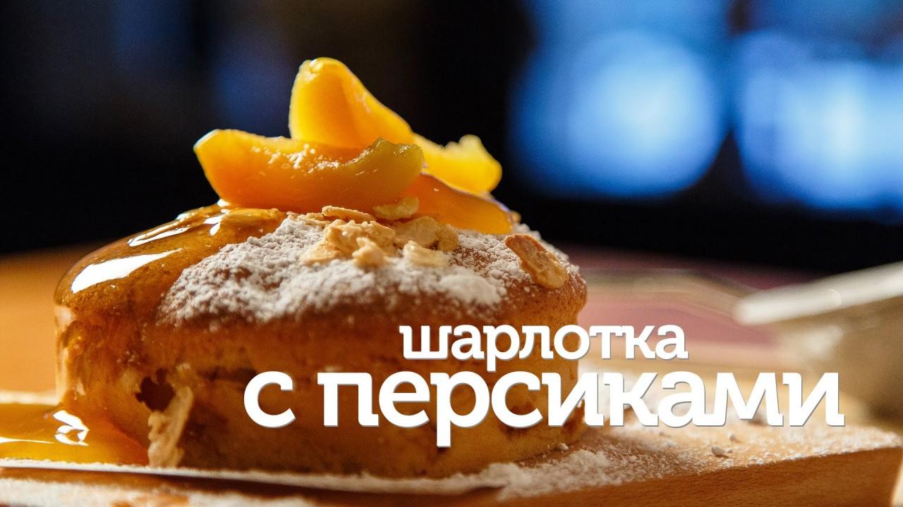 Шарлотка с персиками (яблоками). Рецепт еще из моего детства!