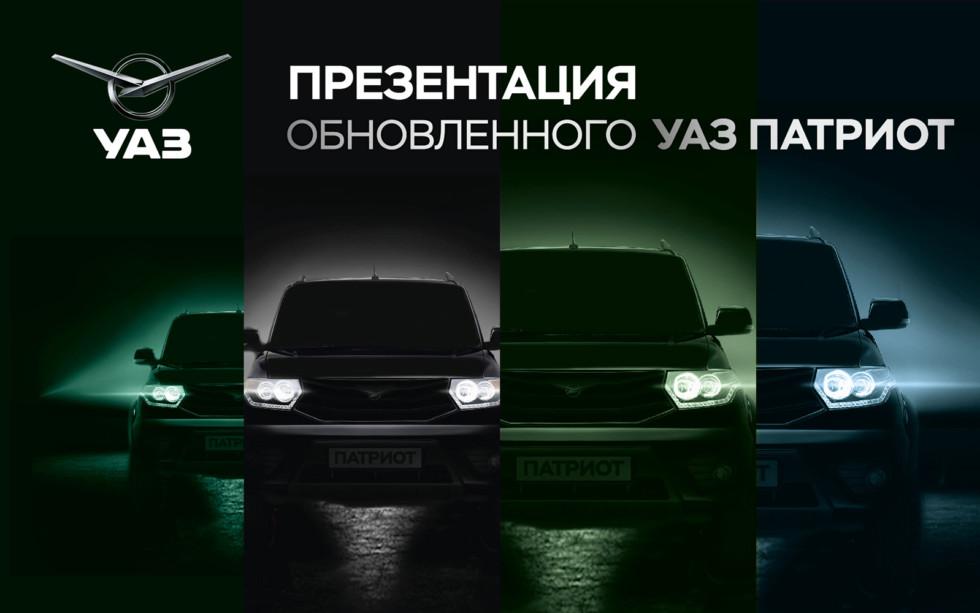 УАЗ назвал дату премьеры обновлённого Патриота