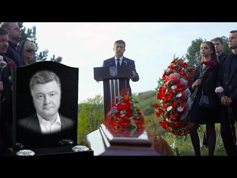 Зеленский снял саркастический ролик о похоронах Порошенко