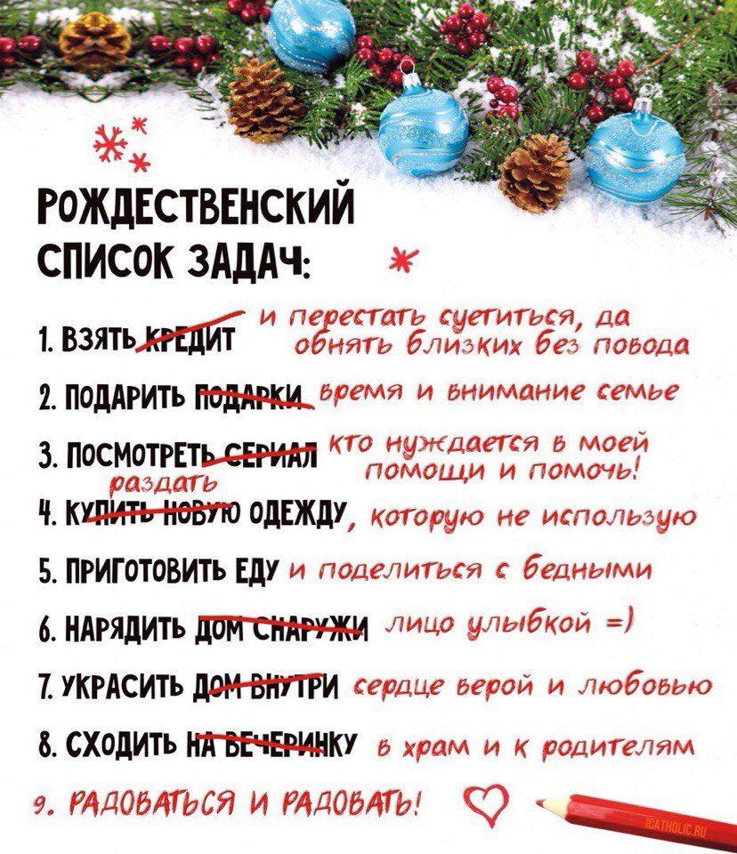 Основные задачи на Новый год!