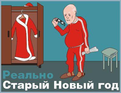 Всех со Старым Новым годом!..............
