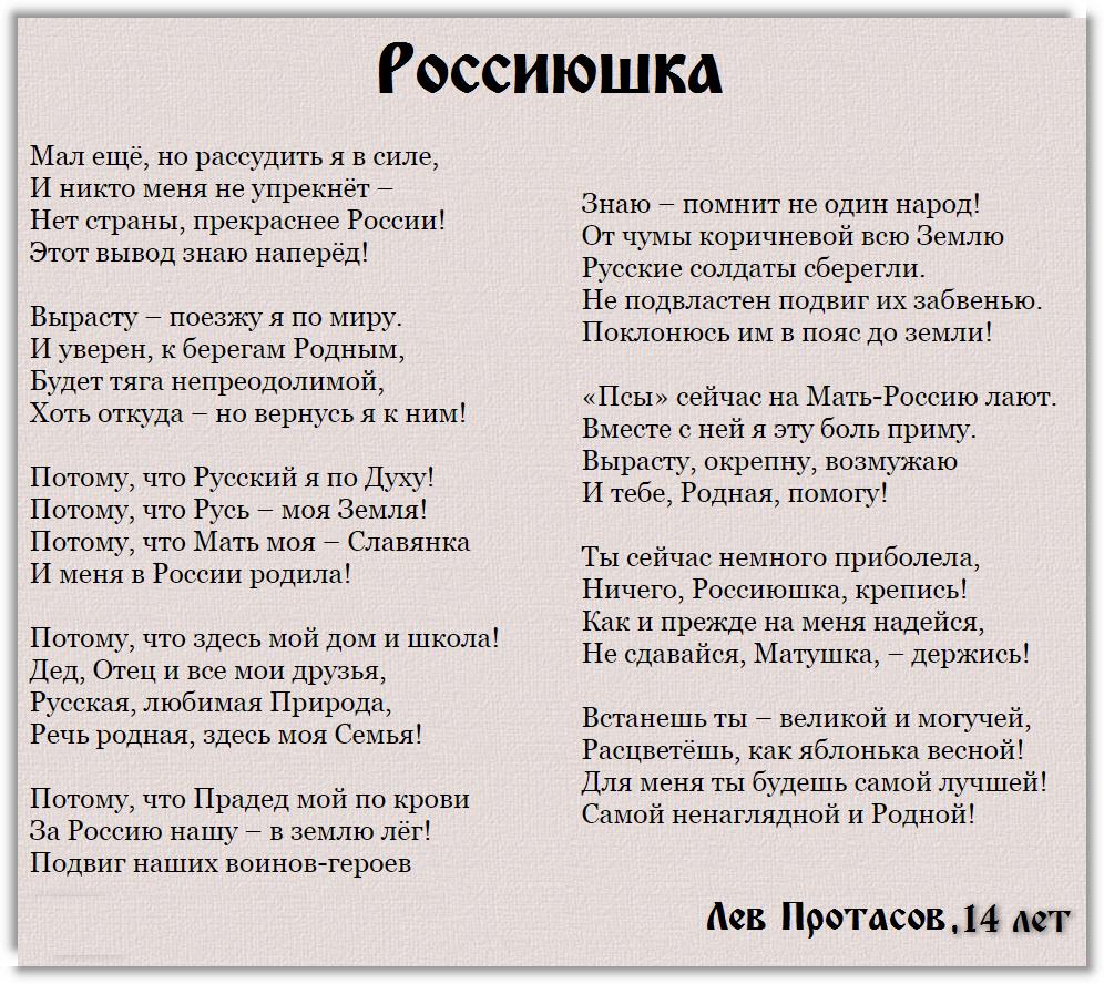 Стих о россиюшка