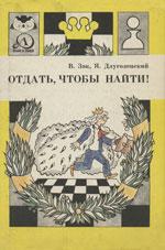 Зак Владимир, Длуголенский Яков «Отдать, чтобы найти!»