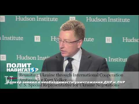 Волкер: ДНР и ЛНР должны быть уничтожены