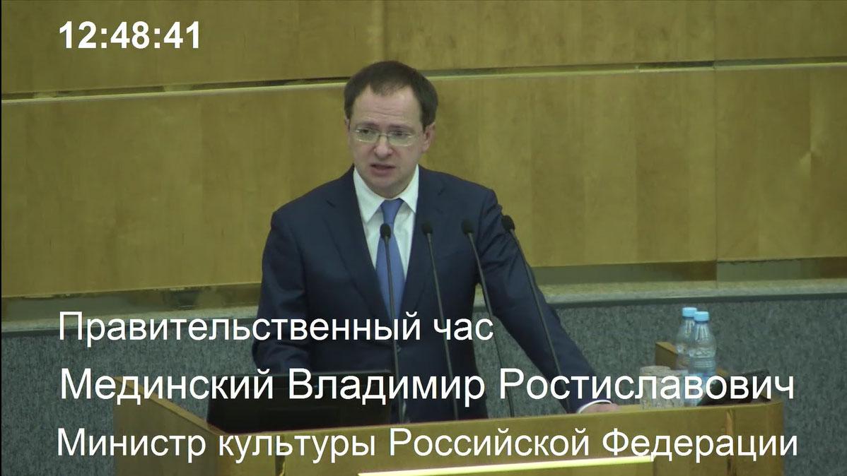 Владимир Мединский: «Культура – важнейший национальный приоритет»