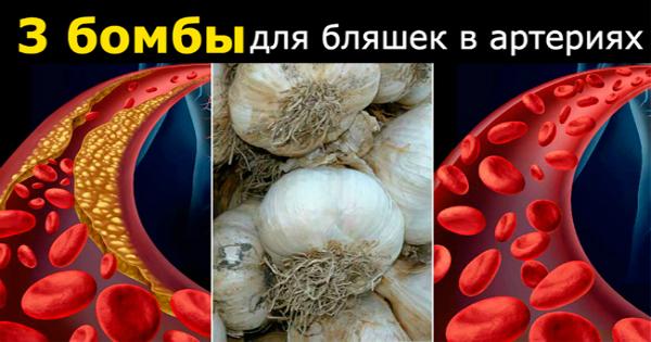 Вот 3 бомбы, которые моментально прочистят все ваши артерии! И продлят жизнь на долгие годы!