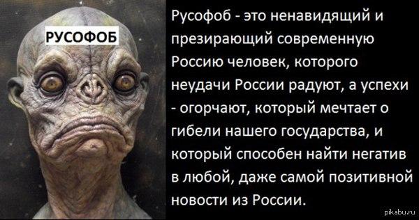 Почему русофобам настолько страшно признать, что облажались?