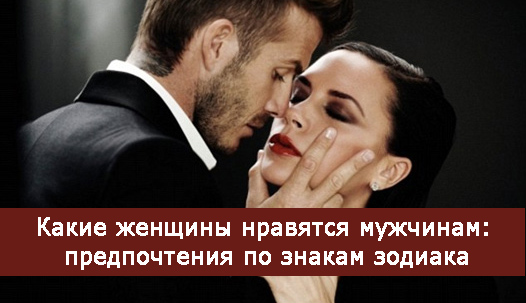 Какие женщины нравятся мужчинам: предпочтения по знакам зодиака