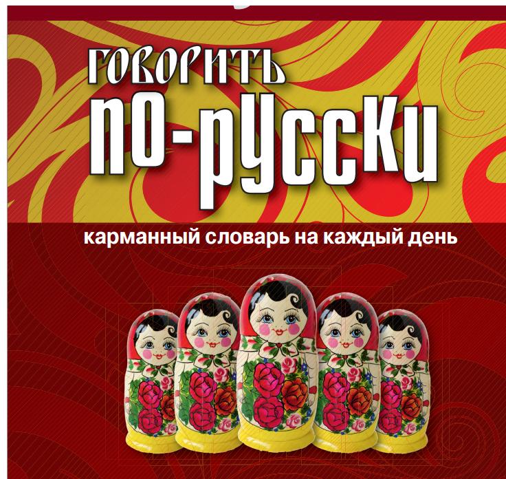 Брошюра от ЛДПР – «Говорить по-русски»