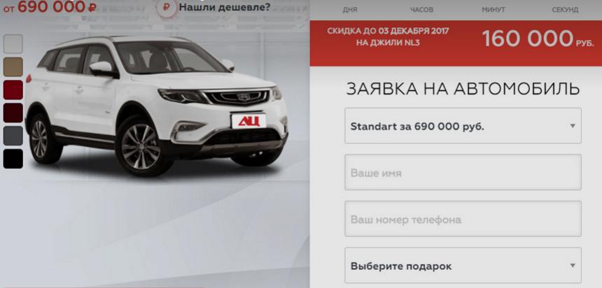 На российских сайтах стали появляться Geely Atlas от 11.800 долларов. Начало продаж или обман?