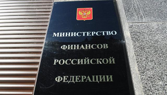 Минфин РФ с апреля начнет еженедельно размещать ОФЗ для населения