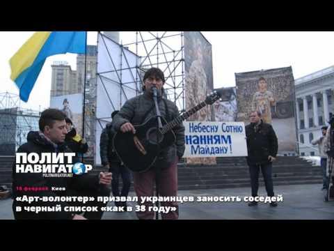 Есть сосед падлюка? В черный список его! – Митинг на Майдане