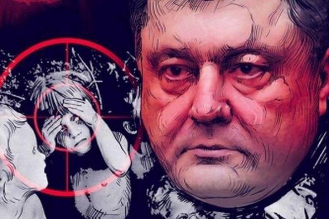 Пиар по-украински: Бойня ради Порошенко