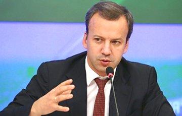 Дворкович дал белорусским властям время до конца дня