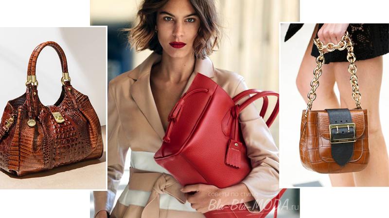 Женские сумки: 7 самых удобных и красивых сумок, которые не выходят из моды