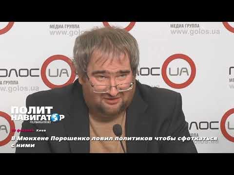 В Киеве продолжают высмеивать провальную поездку Порошенко в Мюнхен