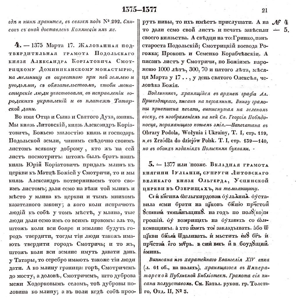 Литва и Орда