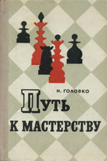 Головко Николай Григорьевич «Путь к мастерству»