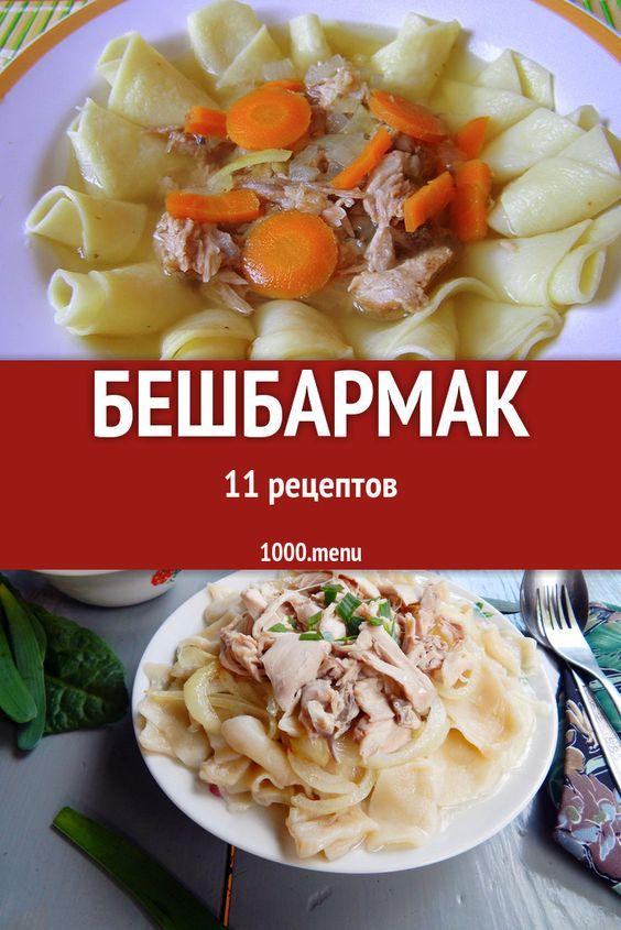 Бешбармак - 11 домашних вкусных рецептов приготовления