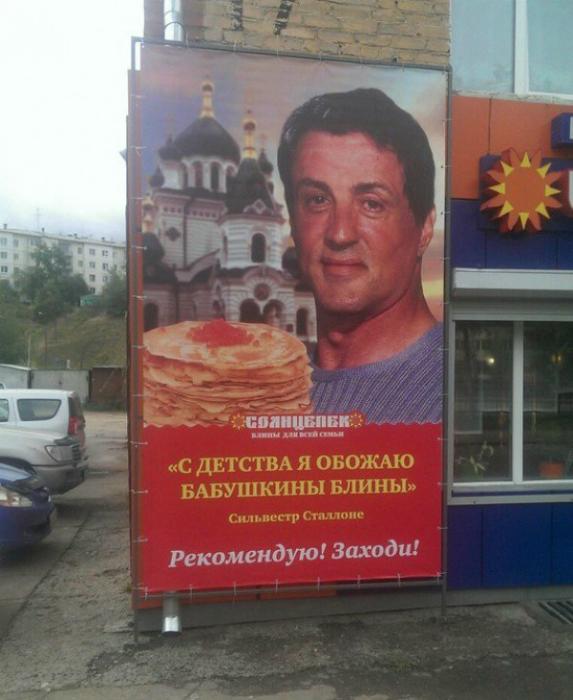 Сам Сталоне рекомендует.