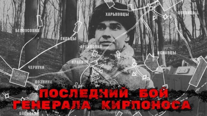 Последний бой Михаила Кирпоноса. Когда генералы берут в руки винтовки