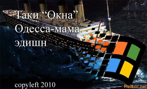 Винда из Одессы)
