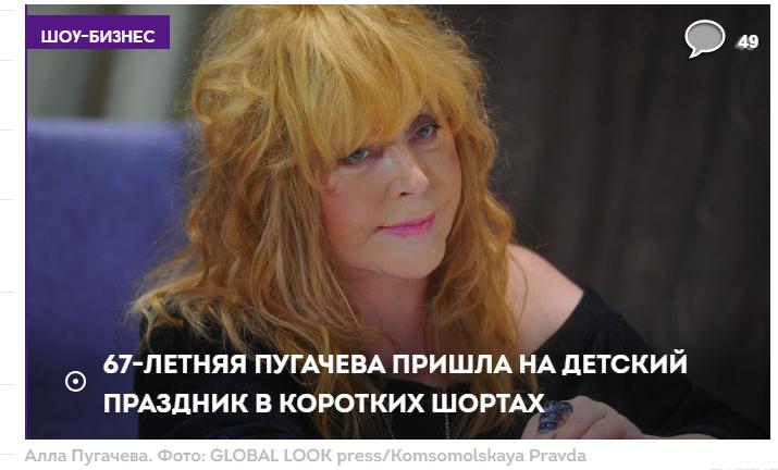 67-летняя Пугачева пришла на…
