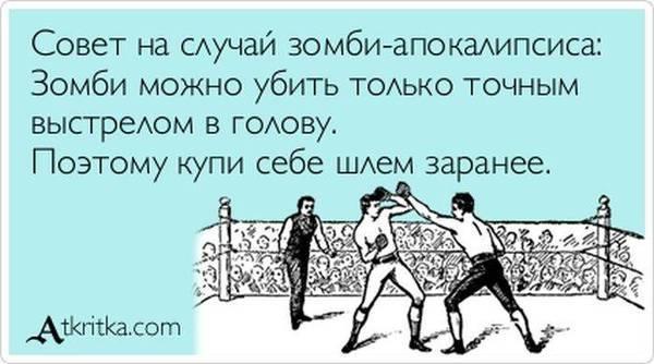 Зомби  (баян)
