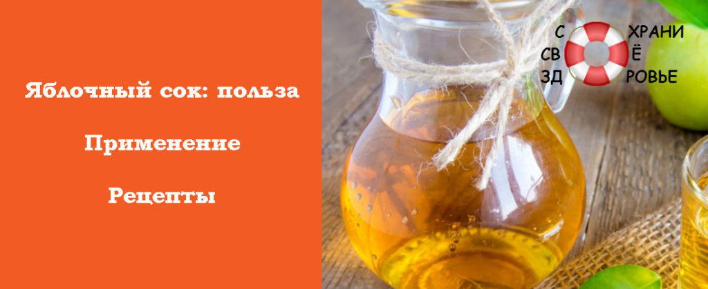 Яблочный сок: его польза и в…