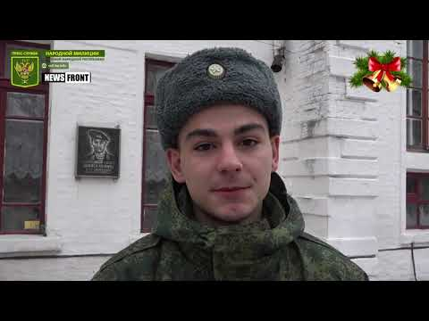 Мира Донбассу — Поздравление военнослужащего НМ ЛНР с наступающим Новым годом
