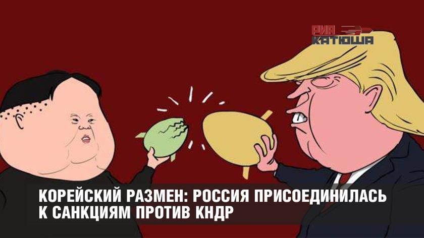 Корейский размен: Россия присоединилась к санкциям против КНДР