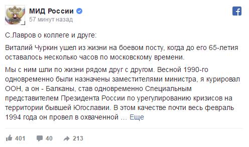 МИД России опубликовал стихотворение Лаврова, посвящённое Чуркину