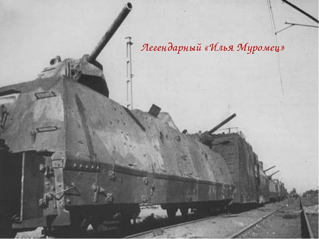 Эпическая битва двух  бронепоездов: «Илья Муромец» против «Адольфа Гитлера»