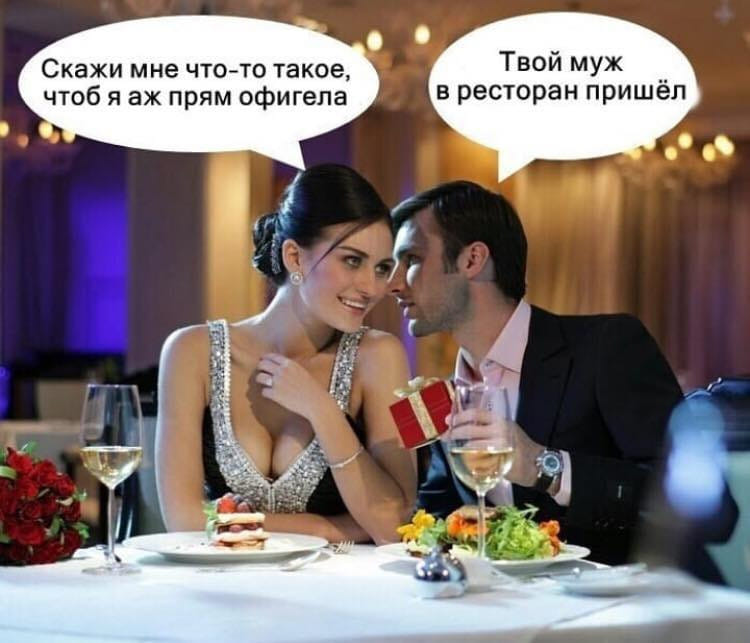 Женщинам на заметку: никогда не спорьте с мужчинами!…