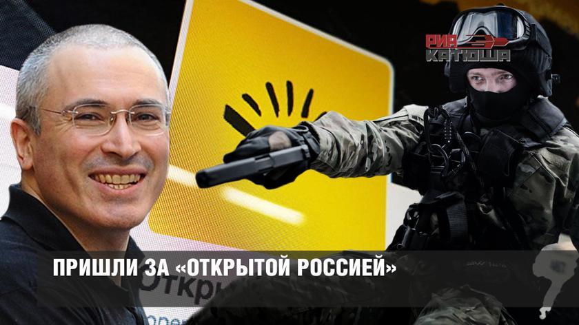 Пришли за «Открытой Россией»