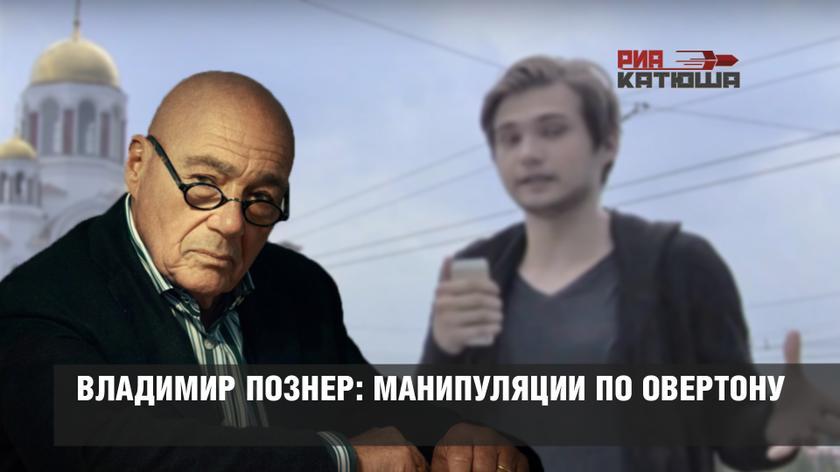 Владимир Познер: манипуляции по Овертону