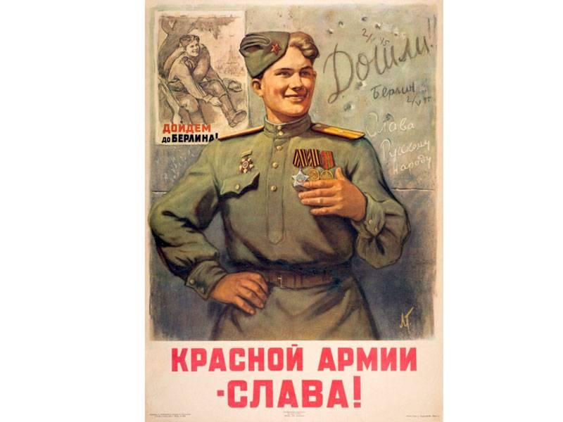История плаката «Красной армии – слава! Дошли!»