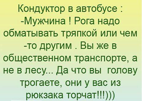 Я от души посмеялась)) Чего и Вам желаю))