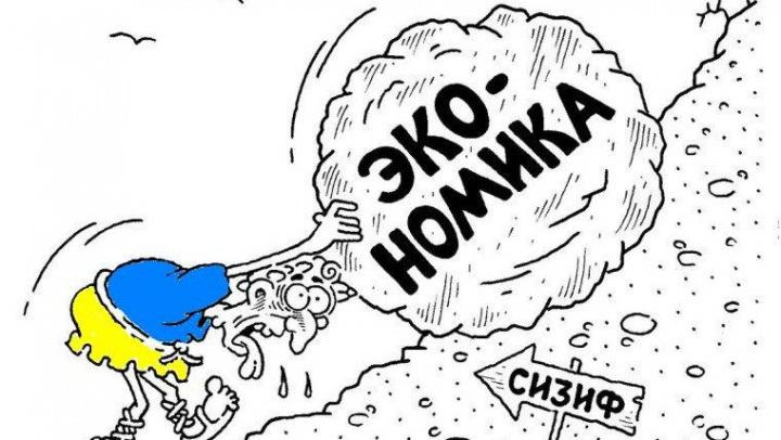 На дореформенные показатели Украина выйдет лишь через 40 с лишним лет