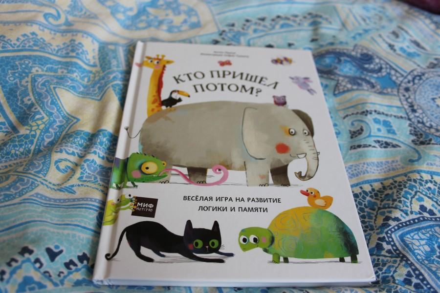 Необычная детская книжка на …