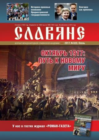 Передовые мыслители славянского движения о значении Великой Октябрьской социалистической революции