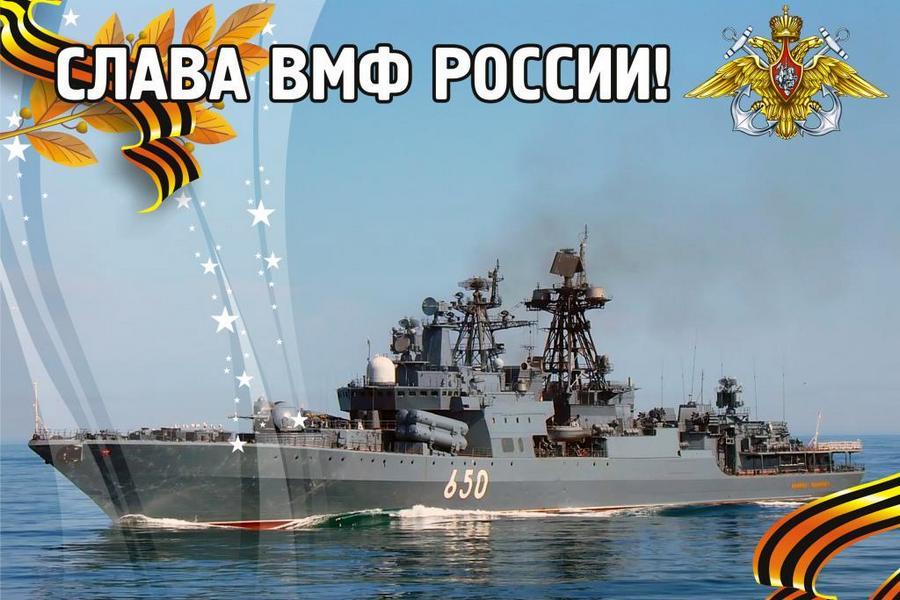 Поздравления с днем военно-морского флота открытки